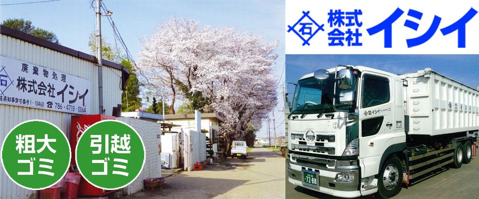 一般廃棄物収集運搬業のことなら上尾市のイシイへ