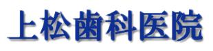 上松歯科医院ロゴ