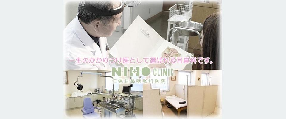 横浜市 横浜駅 耳鼻咽喉科 耳鼻科 自由診療