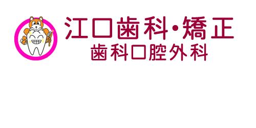 江口歯科矯正ロゴ