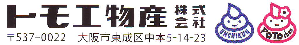 トモエ物産株式会社ロゴ