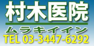 村木医院ロゴ