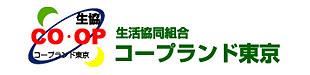 生活協同組合コープランド東京ロゴ