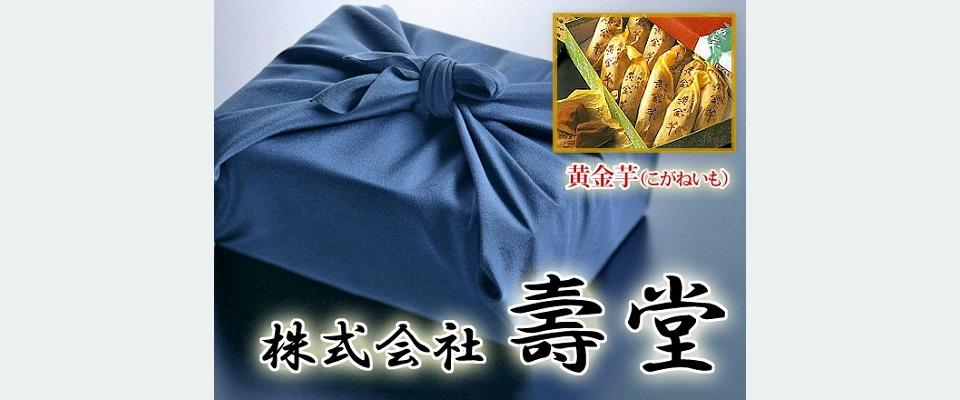 中央区日本橋人形町 和菓子 黄金芋(こがねいも)