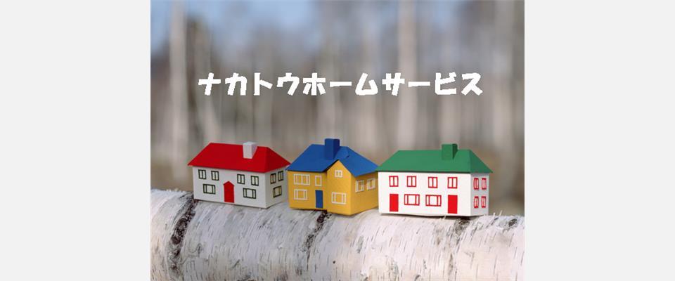田川市でシロアリ・害虫駆除ならナカトウホームサービ