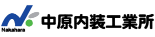 中原内装工業所ロゴ
