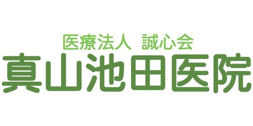 真山池田医院ロゴ