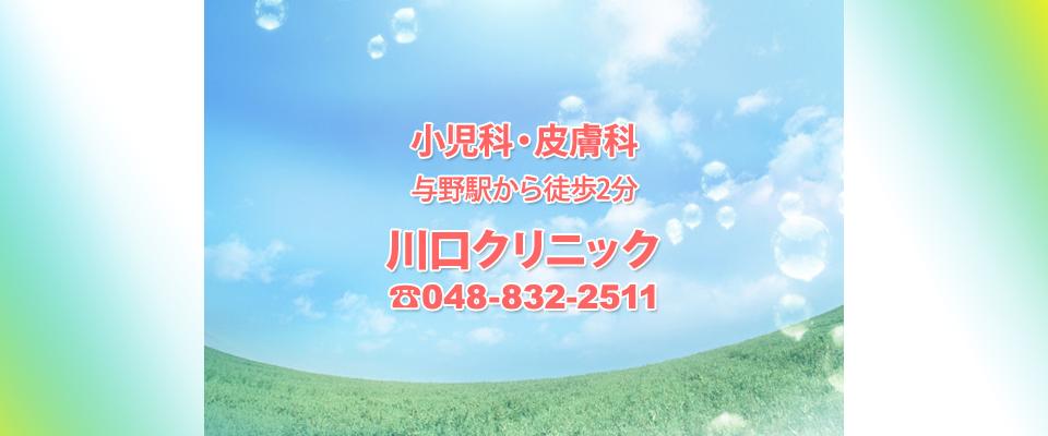 さいたま市中央区 与野駅の小児科・皮膚科・予防接種