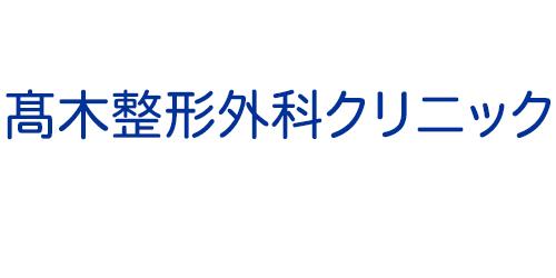 髙木整形外科クリニックロゴ