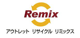 アウトレットリサイクルショップリミックス(Remix)ロゴ