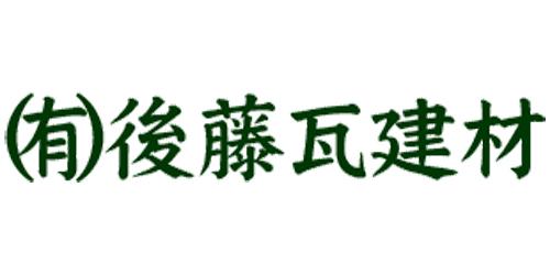 有限会社後藤瓦建材ロゴ
