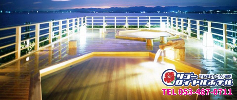 浜名湖、舘山寺サゴーロイヤルホテルの屋上露天風呂