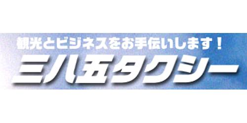 三八五タクシー株式会社本社営業所ロゴ