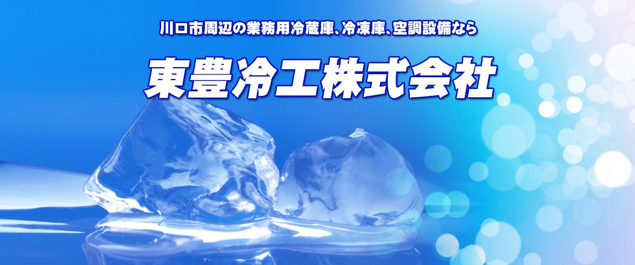 川口市周辺の業務用冷蔵庫冷凍庫空調設備なら東豊冷工
