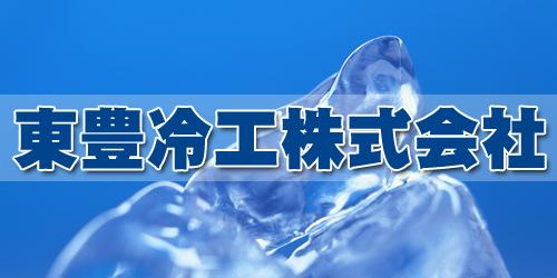 東豊冷工株式会社ロゴ