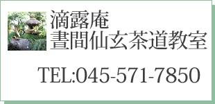 滴露庵・晝間仙玄茶道教室ロゴ