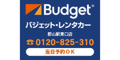 バジェットレンタカー郡山駅東口店ロゴ