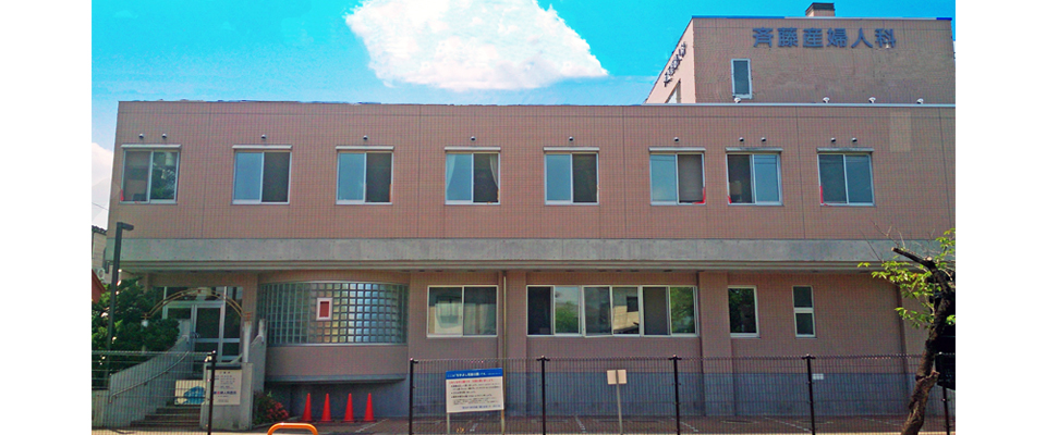 一関市の齊藤産婦人科医院です。