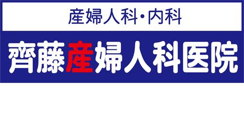 齊藤産婦人科医院ロゴ