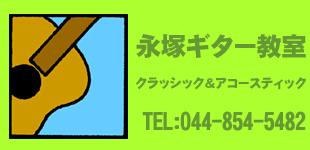永塚ギター教室ロゴ
