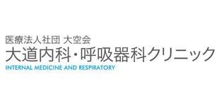 大道内科・呼吸器科クリニック(医療法人社団)ロゴ