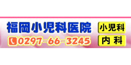 福岡小児科医院ロゴ
