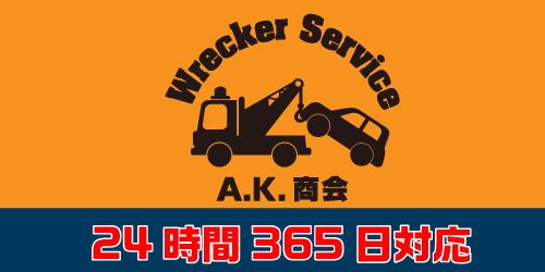 株式会社A.K.商会ロゴ