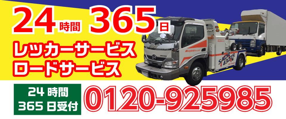 福岡市早良区 レッカー・ロードサービス