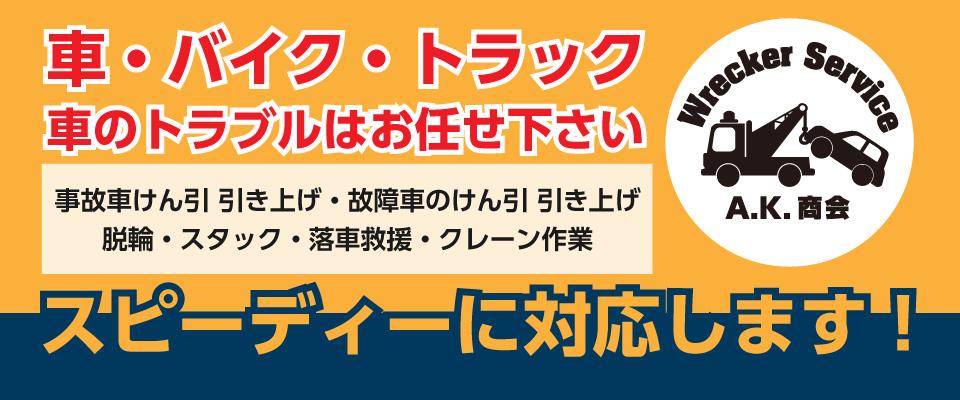 レッカーサービスは福岡市早良区のA.K.商会