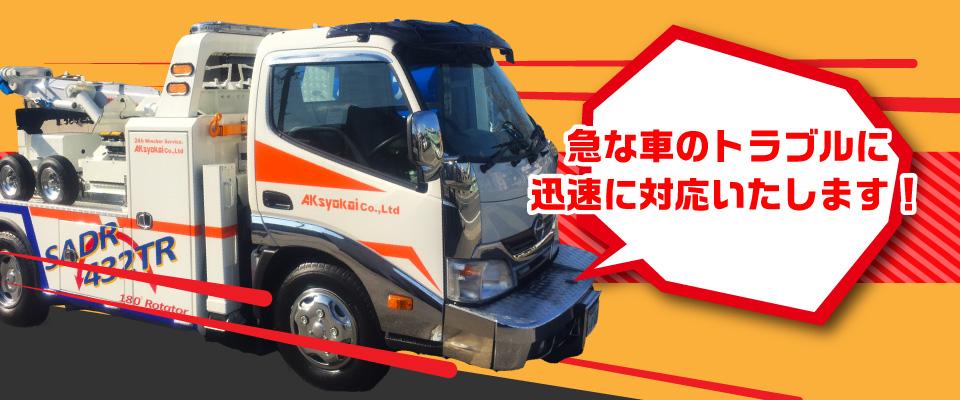 事故や急な車のトラブルに迅速に対応します