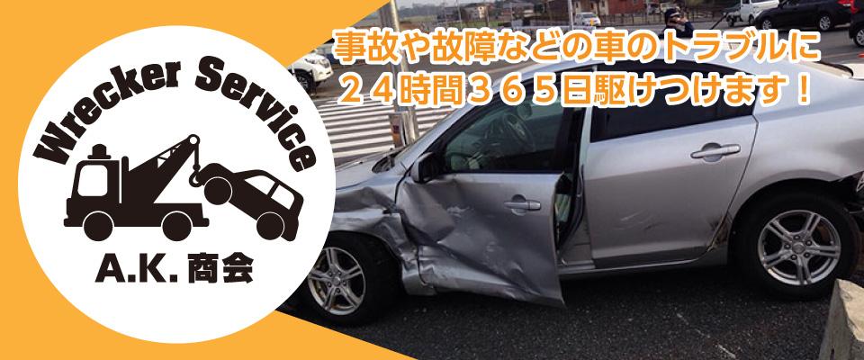 事故 西区 福岡 市