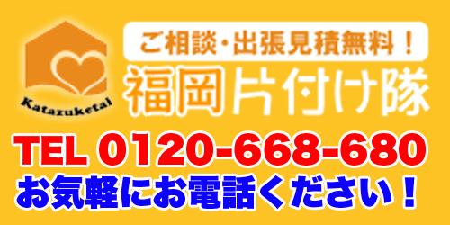 福岡片付け隊ロゴ