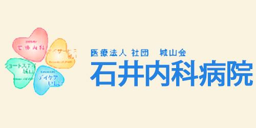石井内科ロゴ