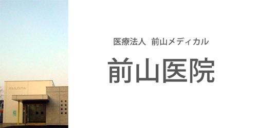 前山医院ロゴ