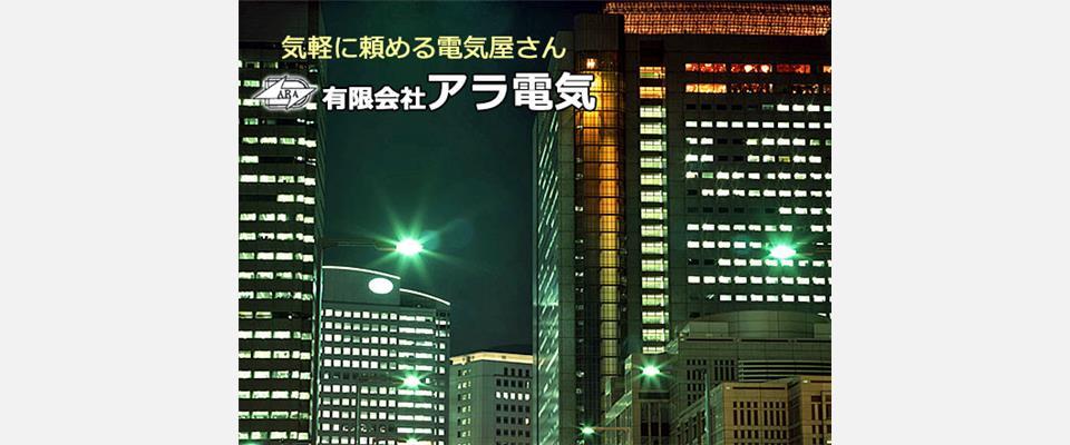 千葉県野田市の気軽に頼める電気屋さん 即日対応可