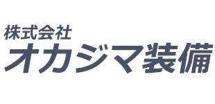 株式会社オカジマ装備ロゴ