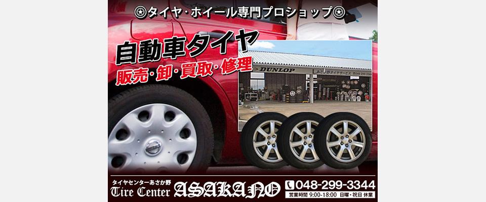 埼玉県和光市のタイヤ専門店【タイヤセンターあさか野
