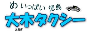 大木タクシー有限会社ロゴ