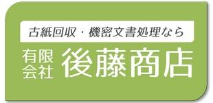 有限会社後藤商店ロゴ