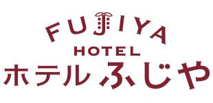 ホテルふじやロゴ