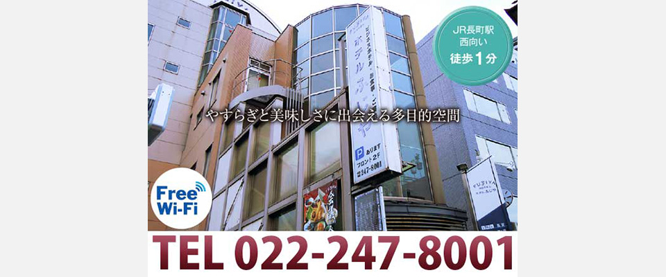 仙台市のビジネスホテル 長町駅から徒歩1分 ホテル