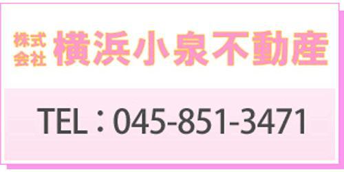 株式会社横浜小泉不動産ロゴ