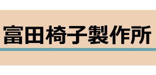 富田椅子製作所ロゴ