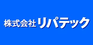 株式会社リパテックロゴ