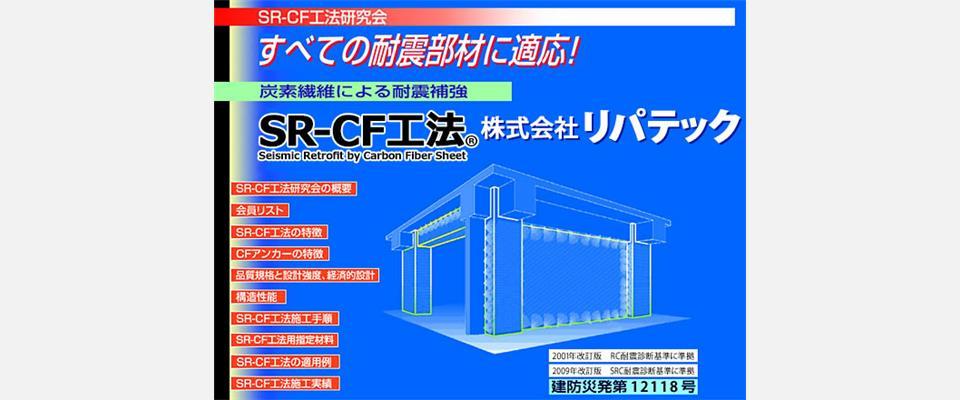 炭素繊維による耐震補強 すべての耐震部材に適応!