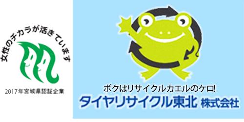 タイヤリサイクル東北株式会社ロゴ