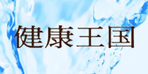 株式会社健康王国ロゴ