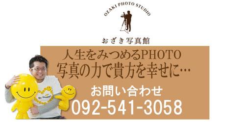 おざき写真館ロゴ