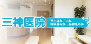 三神医院ロゴ