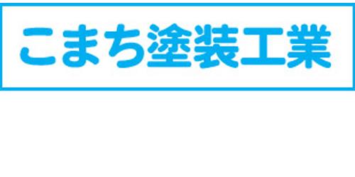 こまち塗装工業ロゴ